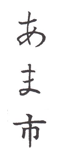 "<span class=""title"">実用書写「市・区版」Part-282</span>"