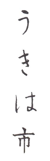 "<span class=""title"">実用書写「市・区版」Part-440</span>"