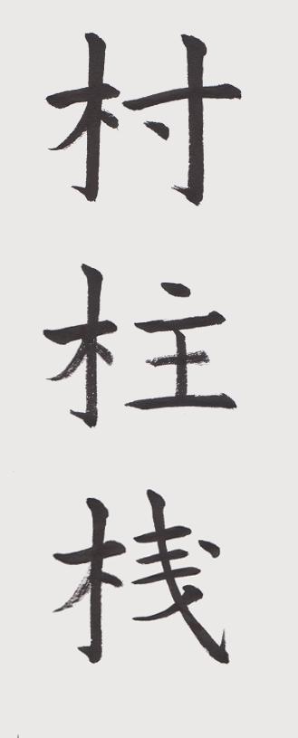 の 漢字 のぎへん 「耗/秏」という漢字の意味・成り立ち・読み方・画数・部首を学習