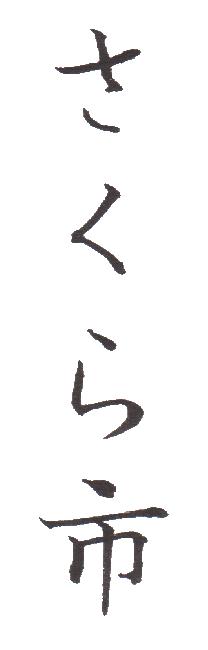 "<span class=""title"">実用書写「市・区版」Part-84</span>"