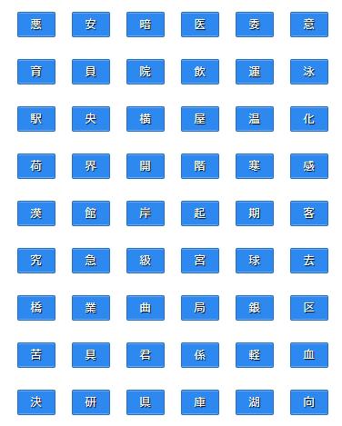 にんべん の 漢字 小学生 小学1年生~6年生までの漢字|ちびむすドリル【小学生】