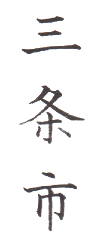 "<span class=""title"">実用書写「市・区版」Part-190</span>"