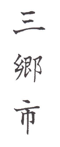 "<span class=""title"">実用書写「市・区版」Part-112</span>"