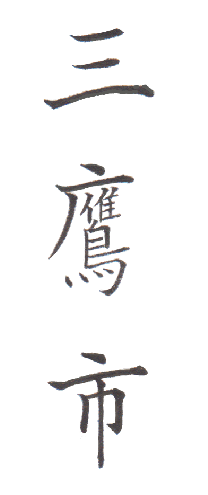 "<span class=""title"">実用書写「市・区版」Part-150</span>"