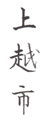 "<span class=""title"">実用書写「市・区版」Part-196</span>"
