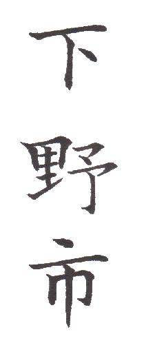 "<span class=""title"">実用書写「市・区版」Part-85</span>"