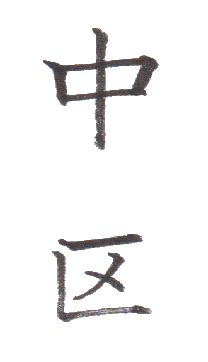 "<span class=""title"">実用書写「市・区版」Part-387</span>"