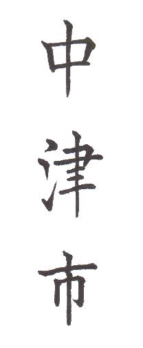 "<span class=""title"">実用書写「市・区版」Part-465</span>"