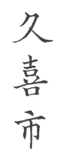"<span class=""title"">実用書写「市・区版」Part-110</span>"