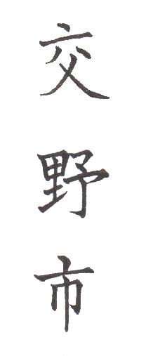 "<span class=""title"">実用書写「市・区版」Part-340</span>"