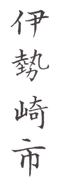 "<span class=""title"">実用書写「市・区版」Part-87</span>"