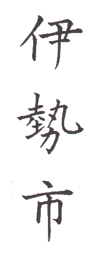 "<span class=""title"">実用書写「市・区版」Part-284</span>"