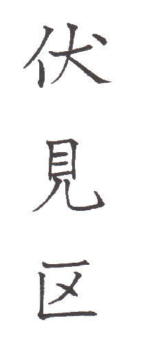 "<span class=""title"">実用書写「市・区版」Part-301</span>"
