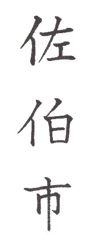 "<span class=""title"">実用書写「市・区版」Part-466</span>"