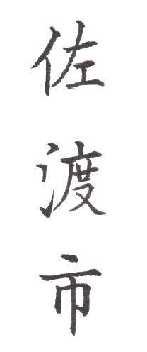 "<span class=""title"">実用書写「市・区版」Part-197</span>"