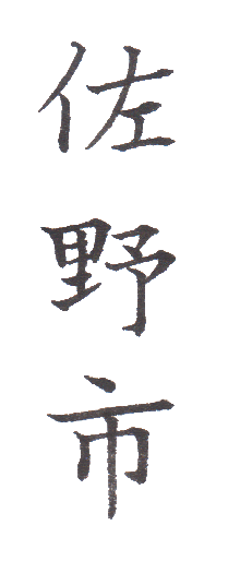 "<span class=""title"">実用書写「市・区版」Part-80</span>"