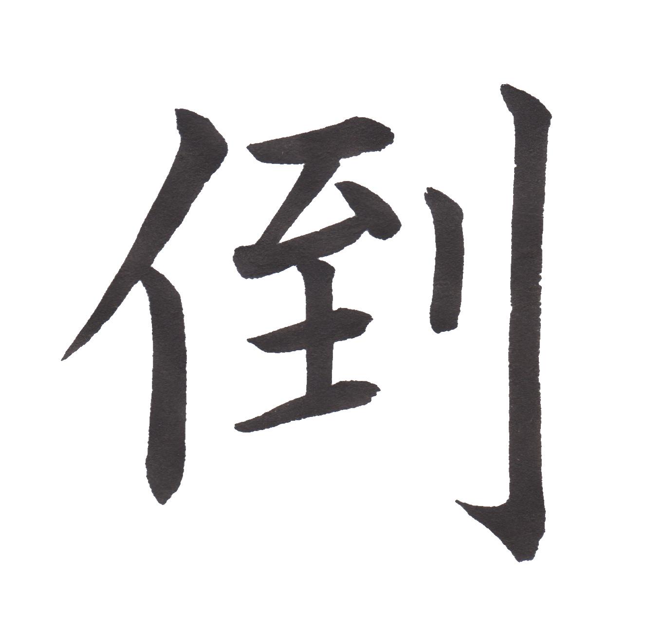 中学校で習う漢字三体字典 Part152