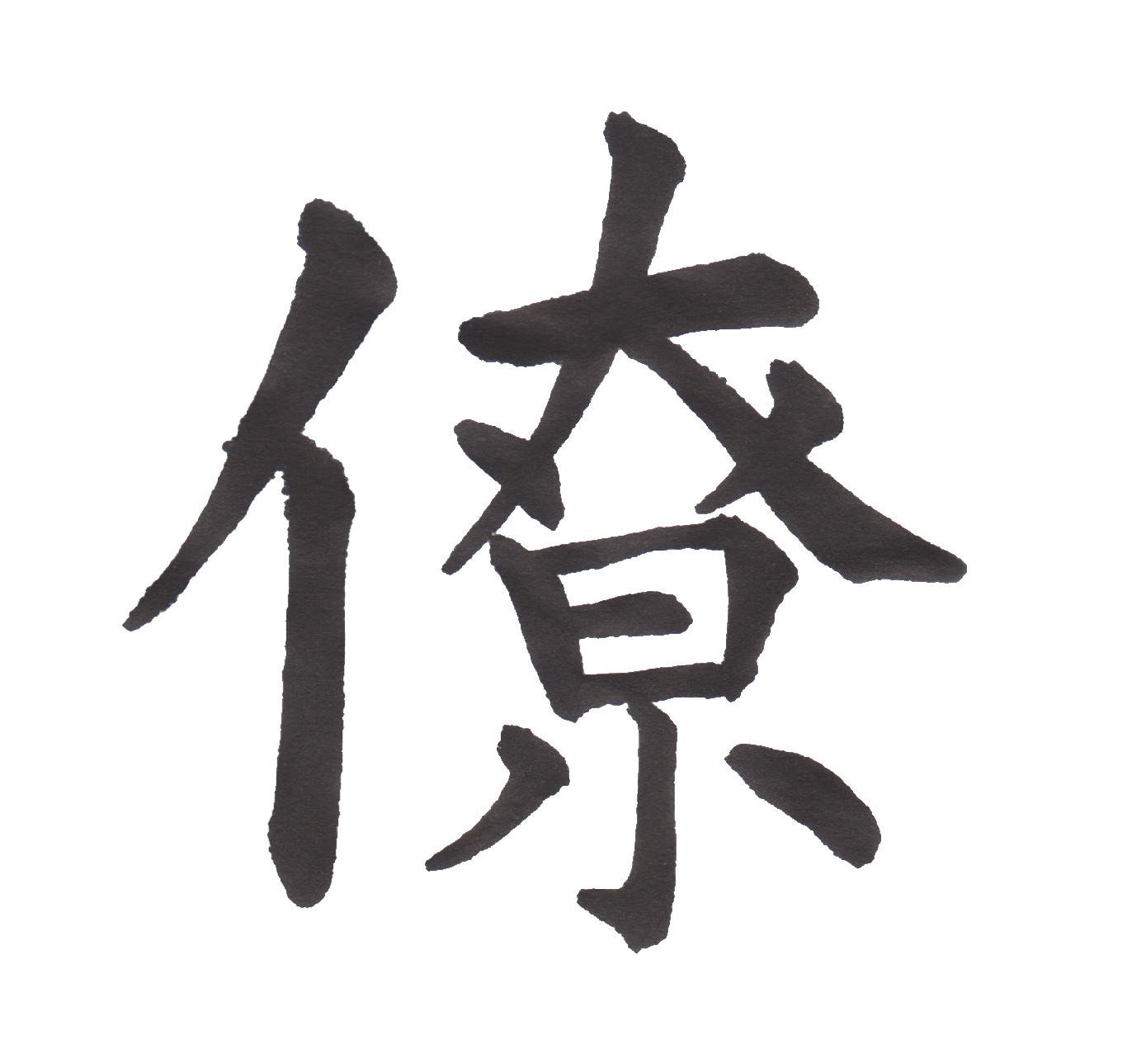 中学校で習う漢字三体字典 Part214