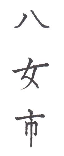 "<span class=""title"">実用書写「市・区版」Part-433</span>"