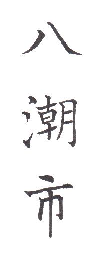 "<span class=""title"">実用書写「市・区版」Part-111</span>"