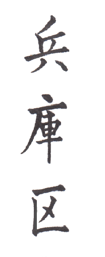 "<span class=""title"">実用書写「市・区版」Part-343</span>"