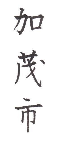 "<span class=""title"">実用書写「市・区版」Part-192</span>"