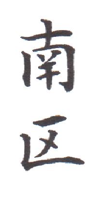 "<span class=""title"">実用書写「市・区版」Part-188</span>"