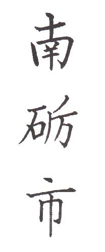 "<span class=""title"">実用書写「市・区版」Part-203</span>"
