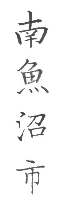 "<span class=""title"">実用書写「市・区版」Part-198</span>"