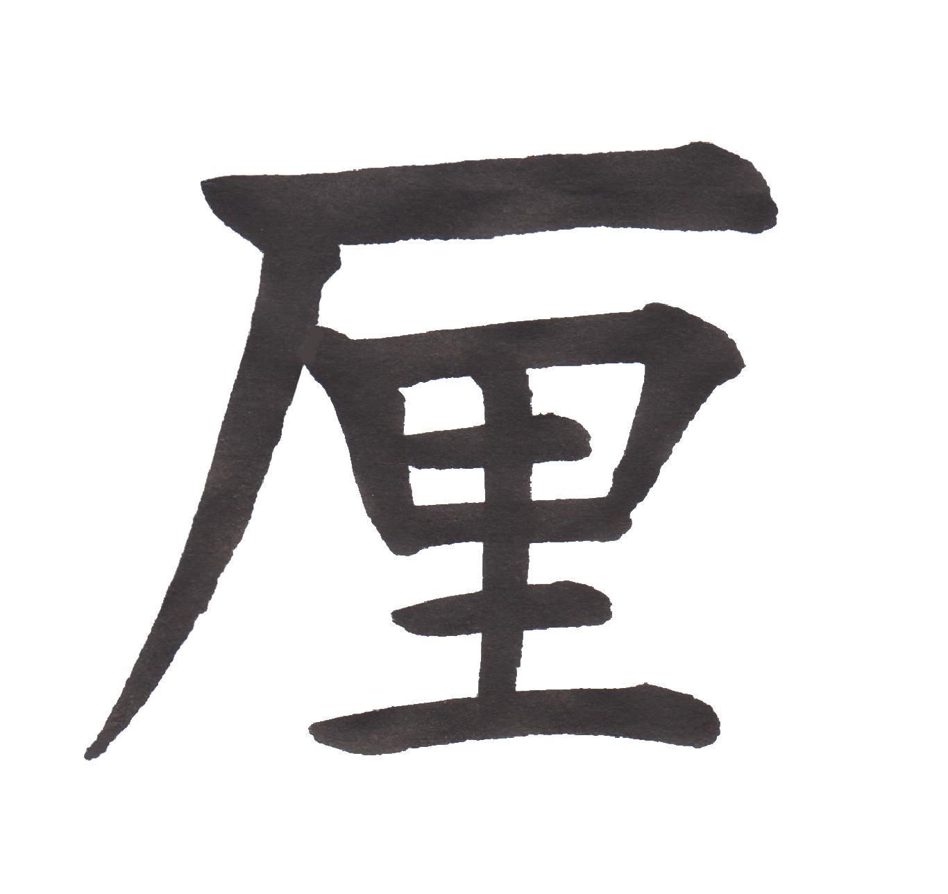 中学校で習う漢字三体字典 Part215