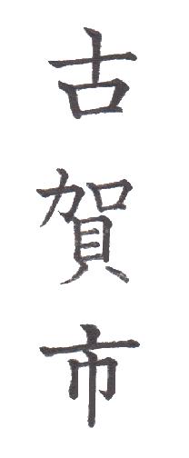 "<span class=""title"">実用書写「市・区版」Part-439</span>"