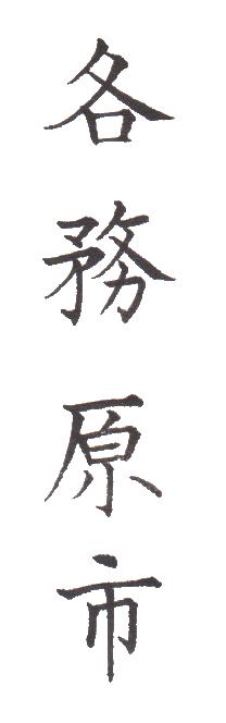 "<span class=""title"">実用書写「市・区版」Part-236</span>"