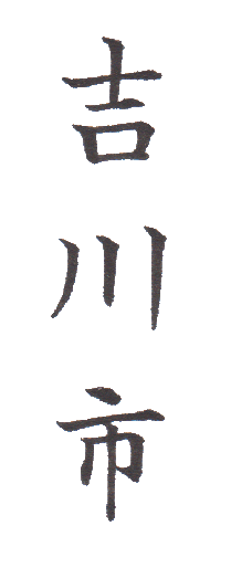 "<span class=""title"">実用書写「市・区版」Part-115</span>"