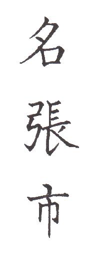 "<span class=""title"">実用書写「市・区版」Part-286</span>"