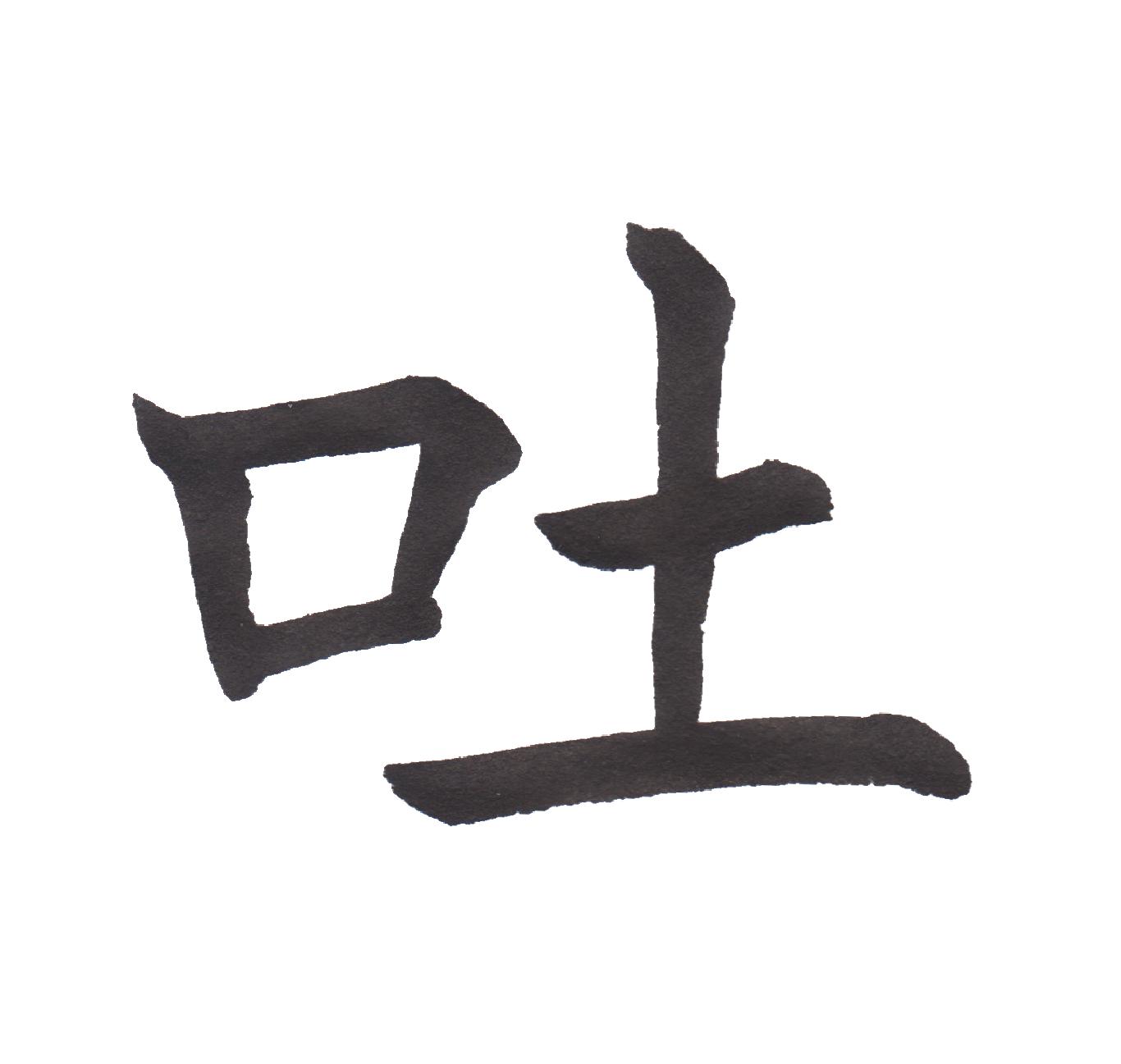 中学校で習う漢字三体字典 Part150