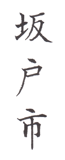 "<span class=""title"">実用書写「市・区版」Part-113</span>"