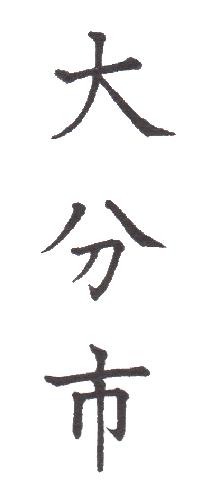 "<span class=""title"">実用書写「市・区版」Part-464</span>"