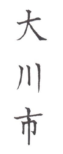 "<span class=""title"">実用書写「市・区版」Part-434</span>"