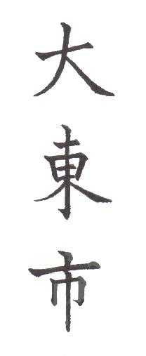 "<span class=""title"">実用書写「市・区版」Part-334</span>"