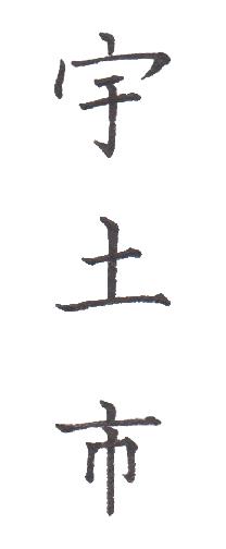 "<span class=""title"">実用書写「市・区版」Part-461</span>"
