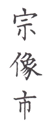 "<span class=""title"">実用書写「市・区版」Part-438</span>"