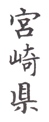 実用書写「都道府県版」Part-23