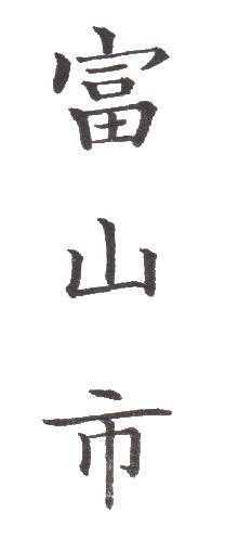 "<span class=""title"">実用書写「市・区版」Part-199</span>"
