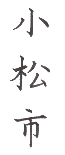 "<span class=""title"">実用書写「市・区版」Part-205</span>"
