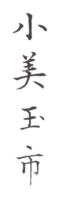 "<span class=""title"">実用書写「市・区版」Part-78</span>"