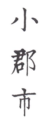 "<span class=""title"">実用書写「市・区版」Part-436</span>"