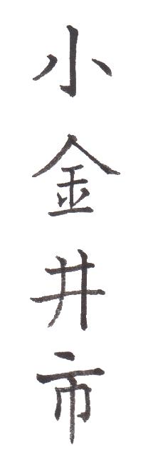 "<span class=""title"">実用書写「市・区版」Part-153</span>"