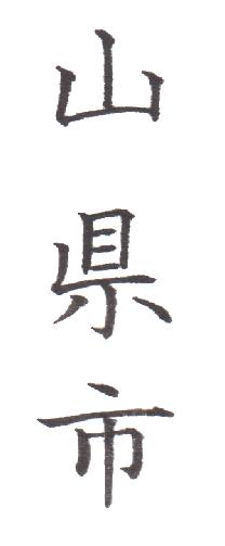 "<span class=""title"">実用書写「市・区版」Part-237</span>"