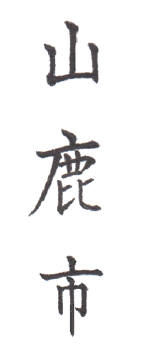 "<span class=""title"">実用書写「市・区版」Part-460</span>"