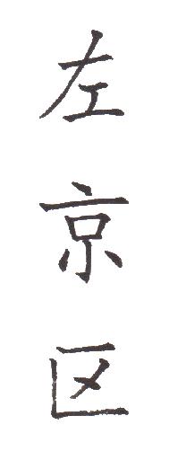 "<span class=""title"">実用書写「市・区版」Part-298</span>"